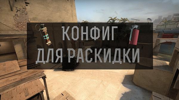 Конфиг для раскидки гранат в Counter-Strike: GO