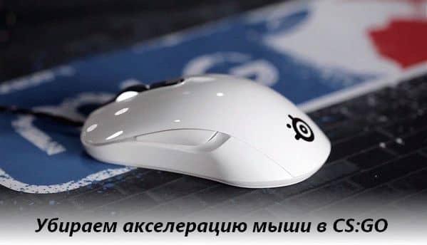 Программа акселерации мыши в КС ГО