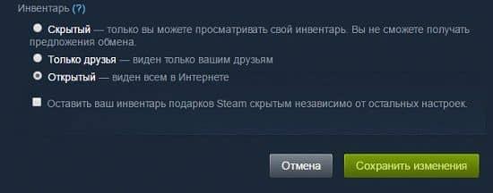 Как узнать ссылку на обмен в Steam