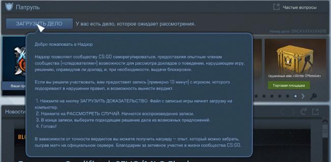 Что такое Патруль в CS:GO и как в него вступить