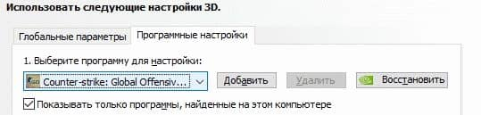 Настройка видеокарты Nvidia и AMD Radeon для CS GO
