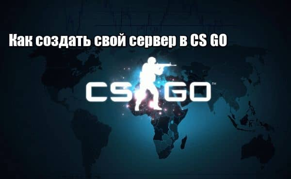 Как создать сервер в КС ГО