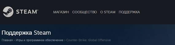 Как снять VAC (ВАК) бан в Counter-Strike: GO